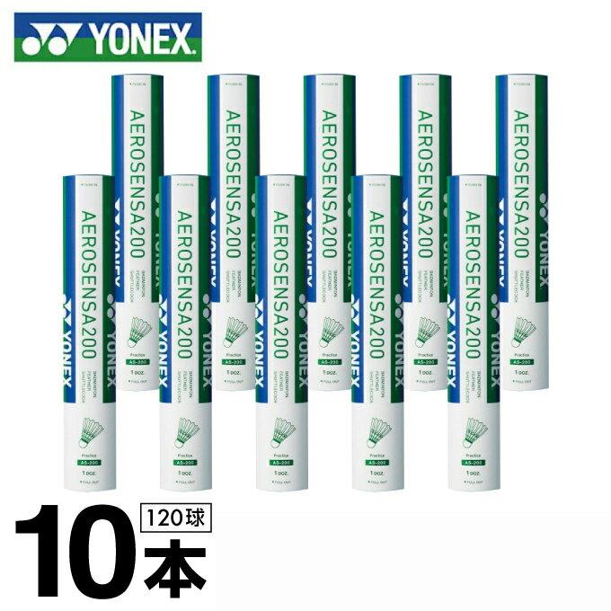 ヨネックス(YONEX) エアロセンサ200 120球入(10ダース)【温度表示3】 (AERO SENSA 200) AS-200 バドミントン シャトル 練習球