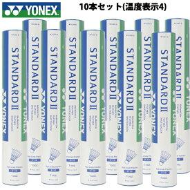 ヨネックス(YONEX) スタンダード2 120球入(10ダース)【温度表示4】 (STANDARD2) F-10 バドミントン シャトル 練習球