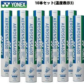 ヨネックス(YONEX) エアロセンサ600 120球入(10ダース)【温度表示3】 (AERO SENSA 600) AS-600 バドミントン シャトル 練習球