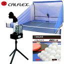 カルフレックス(CALFLEX) 卓球セット ピンポンマシン+専用ネット+練習ボール120球 (CTR-18S+CTRN-18S+CTB-120)