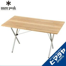 【ポイント5倍 7/26 9:59まで】 スノーピーク アウトドアテーブル 120cm ワンアクションテーブル ロング竹 LV-015T snow peak
