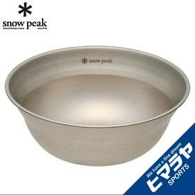 スノーピーク 食器 ボウル SPテーブルウェア ボールM TW-030 snow peak