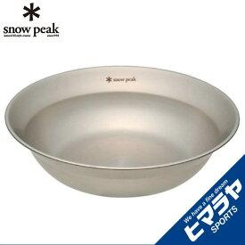 スノーピーク 食器 ボウル SPテーブルウェア ボールL TW-031 snow peak
