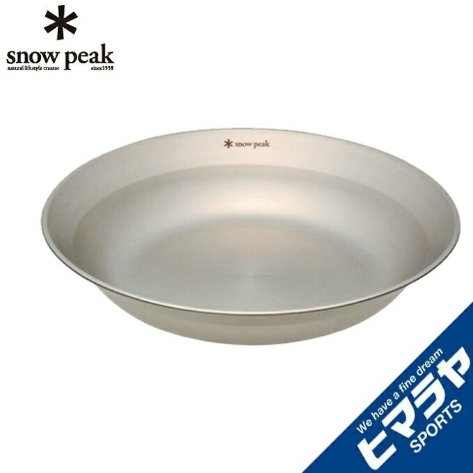 スノーピーク snow peak 食器 皿 SPテーブルウェア ディッシュ TW-032