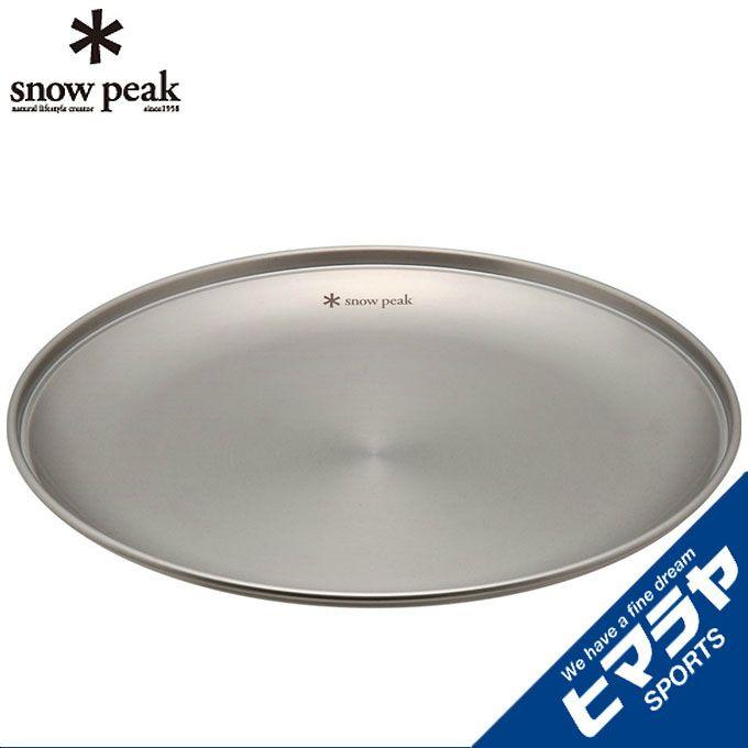 スノーピーク snow peak 食器 皿 SPテーブルウェア プレートM TW-033