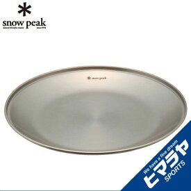 【ポイント5倍 8/19 9:59まで】 スノーピーク 食器 皿 SPテーブルウェア プレートL TW-034 snow peak