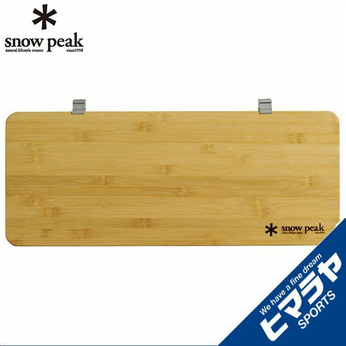 スノーピーク snow peak キッチンテーブル スライドトップロングハーフ竹 CK-154