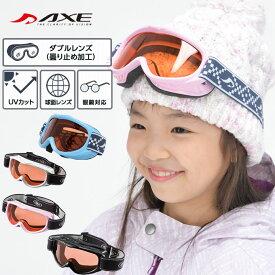 スキー スノーボード ゴーグル ジュニア キッズ 眼鏡対応 ORD-250 アックス AXE