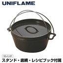 ユニフレーム UNIFLAME調理器具 単品ダッチオーブン10インチスーパーディープ 660973クッカー