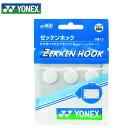 ヨネックス YONEX テニス・バドミントン ゼッケンホック 6ヶ入り AC460