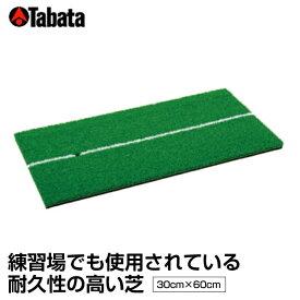 タバタ Tabata ゴルフ 練習用 練習器具 ショットマット ショットマット285 GV-0285