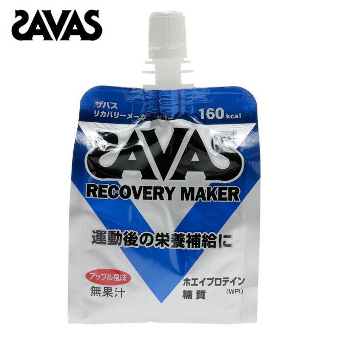 ザバス サプリメント リカバリーメーカーゼリー アップル味 CZ0161 SAVAS