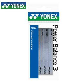 ヨネックス YONEX テニス・バドミントン パワーバランス3 AC183
