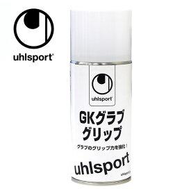 ウールシュポルト uhlsport サッカー キーパーグローブ ゴールキーパーグラブ グリップ U1007