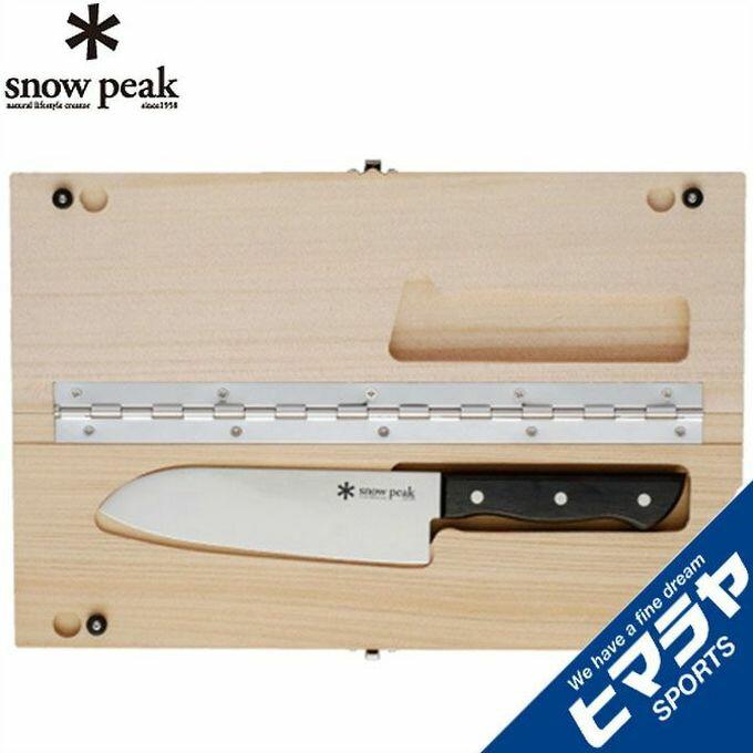 スノーピーク snow peak 調理器具 マナイタセット L CS-208