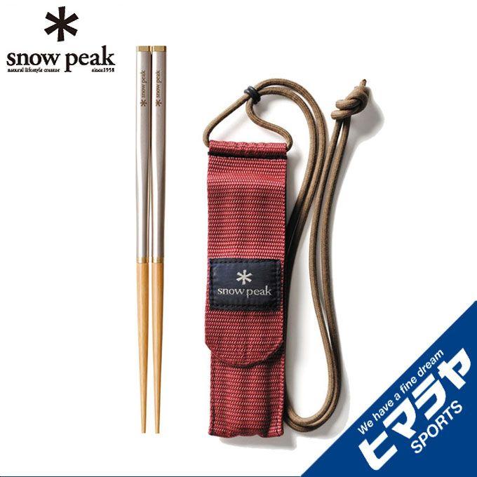 【5,000円以上購入でクーポン利用可能 5/30 23:59まで】 スノーピーク snow peak 食器 箸 和武器 M SCT-110