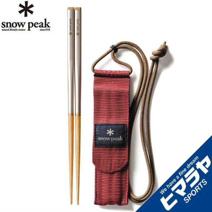 スノーピーク snow peak 食器 箸 和武器 L SCT-111