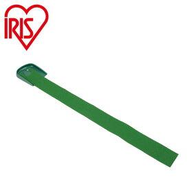 アイリスソーコー IRIS SOKOゴルフ 練習用 練習器具 トレーニング用品入れパーFSP-033