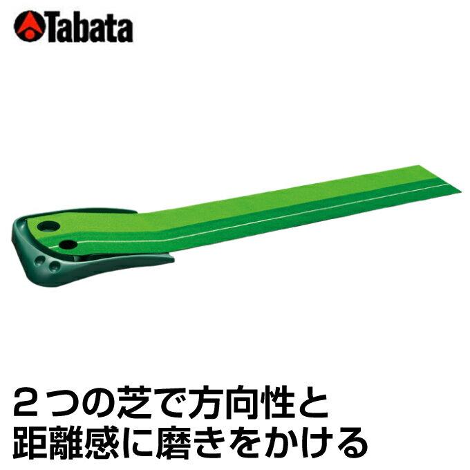 タバタ Tabataゴルフ 練習用 練習器具 2WAYパターマットライン入り GV-0126