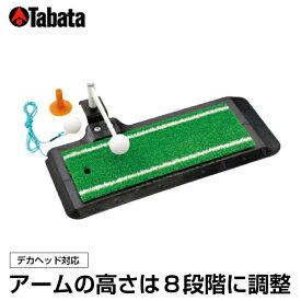 タバタ Tabata ゴルフ トレーニング用品 大型ヘッドパンチャー 高さ調整付 GV-0266