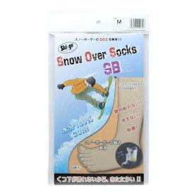 スキーゴー SKI GO チューンナップ用品 スノーオーバーソックスM SBW-6-M