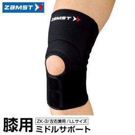 ザムスト 膝サポーター ZK-3 LLサイズ 371504 ZAMST