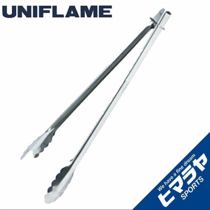 ユニフレーム UNIFLAME 調理器具 トング UFトング400 665633