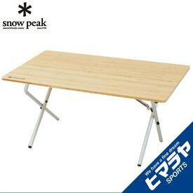 【ポイント5倍 7/26 9:59まで】 スノーピーク アウトドアテーブル 850cm ワンアクションローテーブル 竹 LV-100T