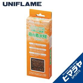 【エントリーで5倍 8/10〜8/11まで】 ユニフレーム 着火剤 森の着火材 665800 UNIFLAME