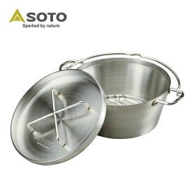 ソト ダッチオーブン ステンレスダッチオーブン10インチ ST-910 SOTO