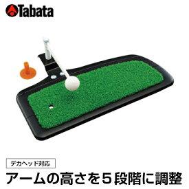 タバタ Tabata ゴルフ 練習用 練習器具 大型ヘッドパンチャーSTD GV-0268