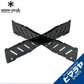 スノーピーク snow peak 焚き火台 バーナーアクセサリー ベースプレートスタンド L/M ST-032BS