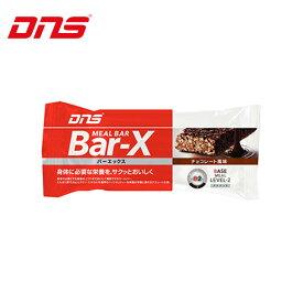 DNS バーエックス チョコレート風味 BAR-X New