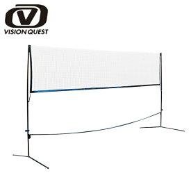 バドミントン 簡単組み立て ネット スタンド ソフトテニス バド用ネット 12VQTBN500 ビジョンクエスト VISION QUEST