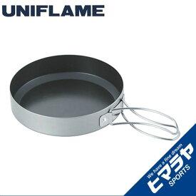 ユニフレーム 調理器具 フライパン 山フライパン 17cm 667651 UNIFLAME