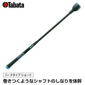 タバタ Tabata ゴルフ 練習用 練習器具 素振り用練習器具 トルネードスティックSハードタイプ ショート GV-0232SH