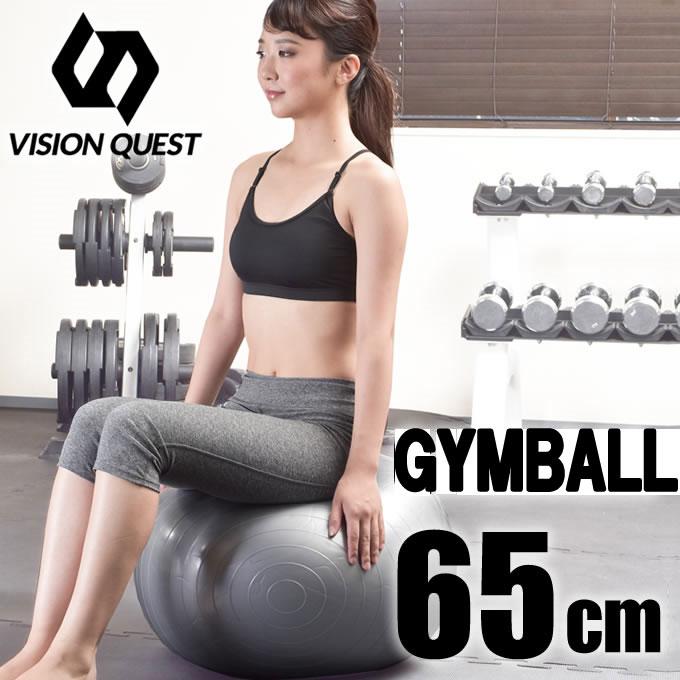 ビジョンクエスト VISION QUEST バランスボール 65cm SI VQGBN004 ジムボール ヨガボール 体幹トレーニング