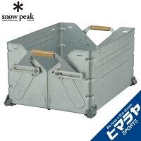 スノーピーク(snowpeak)アウトドアシェルフコンテナ50UG-055G