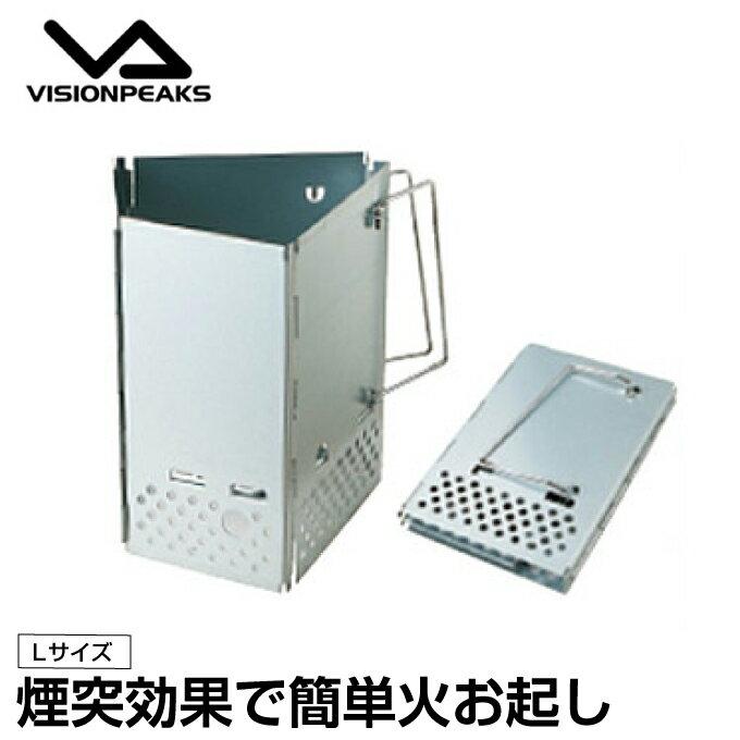 ビジョンピークス VISIONPEAKSストーブACCチャコールスターター LVP1659020 チャコスタ アウトドア キャンプ BBQ バーベキュー ストーブ類 アクセ