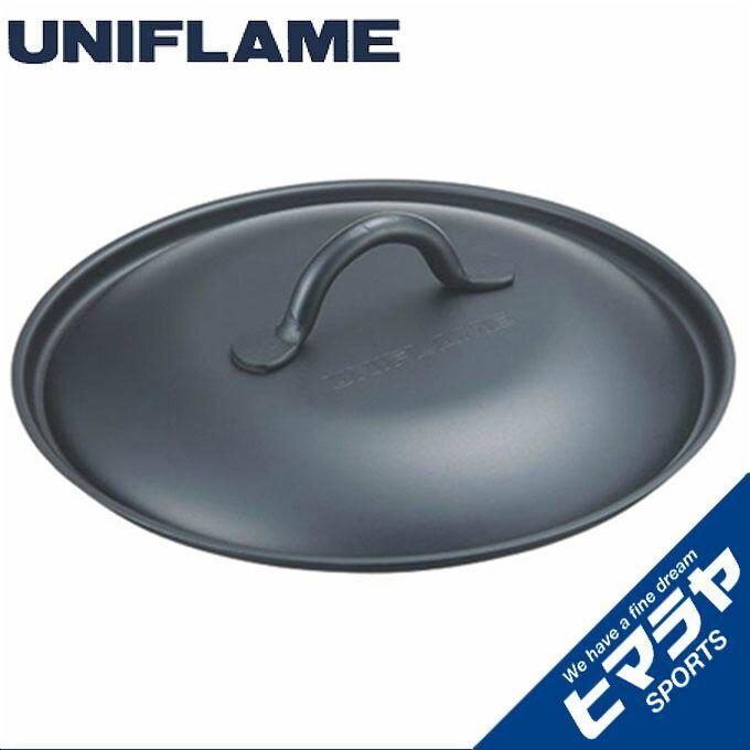 ユニフレーム UNIFLAME 調理器具 フライパン ちびパン リッド 666388