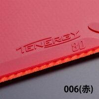 バタフライ(Butterfly)卓球ラバー(メンズレディース)テナジー8005930