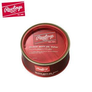 ローリングス Rawlings 野球 グラブオイル 保革油300g OL-3