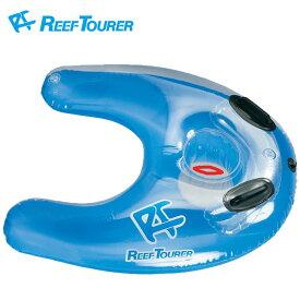 リーフツアラー 浮き輪 スノーケリングフロート RA0501 REEFTOURER