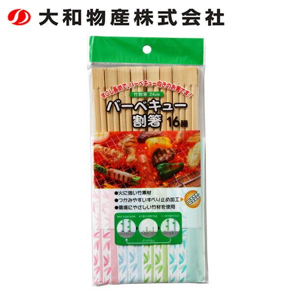 大和物産 Daiwabussan 使い捨て食器 箸 バーベキュー割箸 16膳