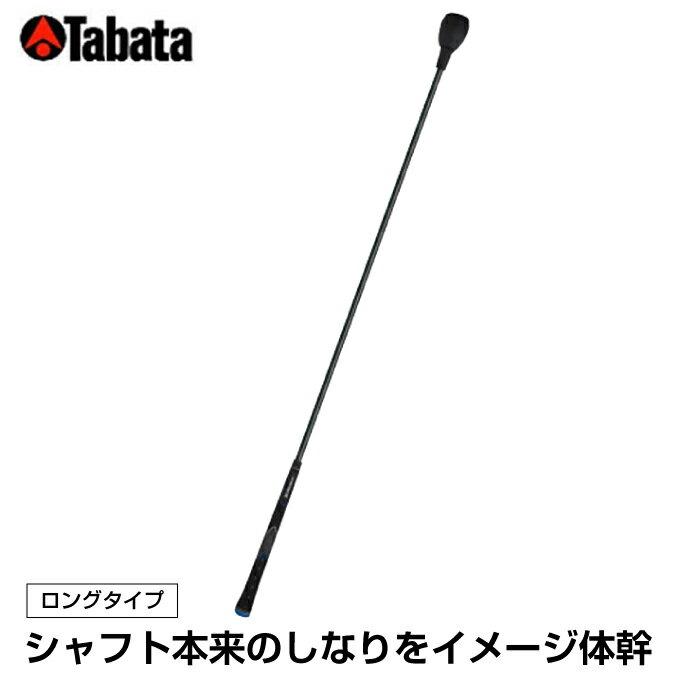 タバタ TABATAゴルフ 練習用 練習器具 スイング練習器トルネードスティツク ロングタイプ ハードGV-0231LH