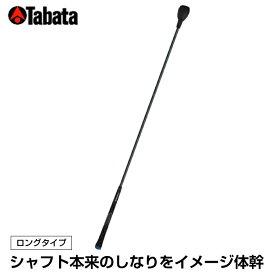 タバタ TABATA ゴルフ 練習用 練習器具 素振り用練習器具 スイング練習器 トルネードスティツク ロングタイプ ハード GV-0231LH