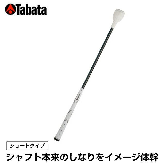 タバタ TABATAゴルフ 練習用 練習器具 スイング練習器トルネードスティツク ショートタイプ ソフトGV-0232SS