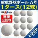 【公認球】ケンコーボールA号 軟式野球ボール 1ダース 12球