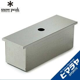 スノーピーク ステンボックス ステンボックスハーフユニット CK-025 snow peak