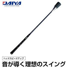 【エントリーで9倍 8/10〜8/11まで】 ダイヤ DAIYA ゴルフ トレーニング スイング練習器 ダイヤスイング525 TR-525